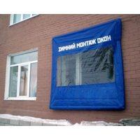 Тепловой экран для зимнего монтажа окон 1700 Х 1700 мм