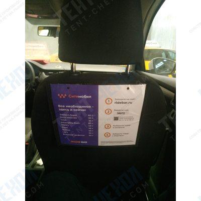 Подголовник для легковых машин 25x25x9
