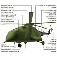 МИ-24 чехол на втулку НВ