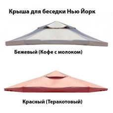 Крыша для шестиугольной беседки Нью-Йорк 2